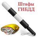 Узнаем задолженности по штрафам ГИБДД