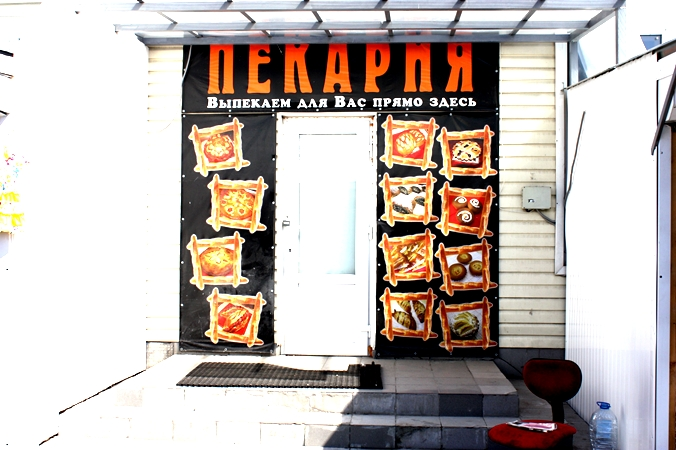 Вход в мини-пекарню