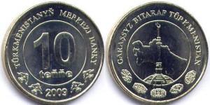 10 тенге туркмен