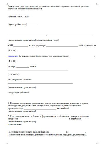 Доверенность в страховую от юридического лица: кто имеет право на представление интересов компании, образец заполнения документа при ДТП