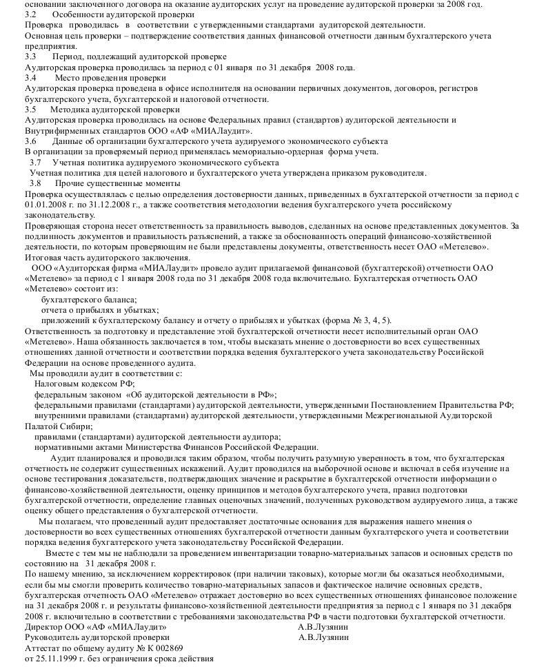 Акт аудиторской проверки_002