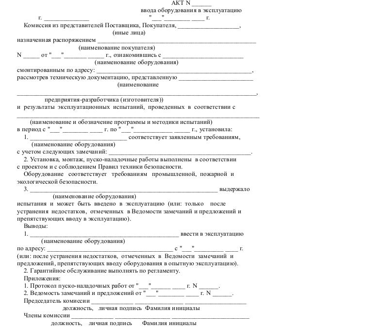 Мтс информация о параметрах сотрудничества бланк