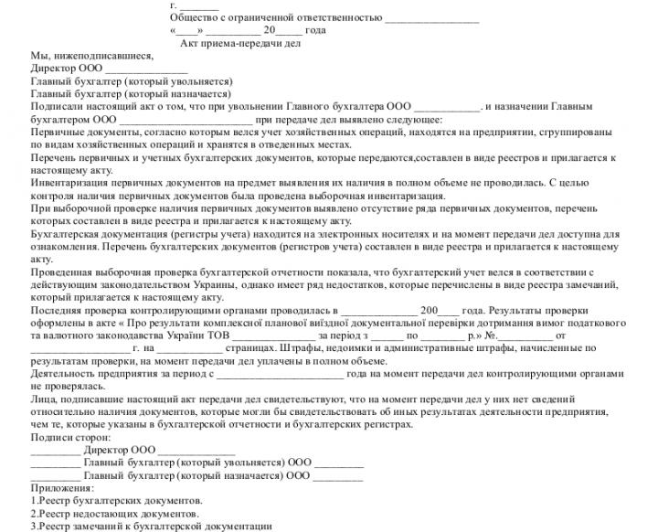 Акт приема передачи документов организации главному бухгалтеру образец приказа о дополнительном выходном дне