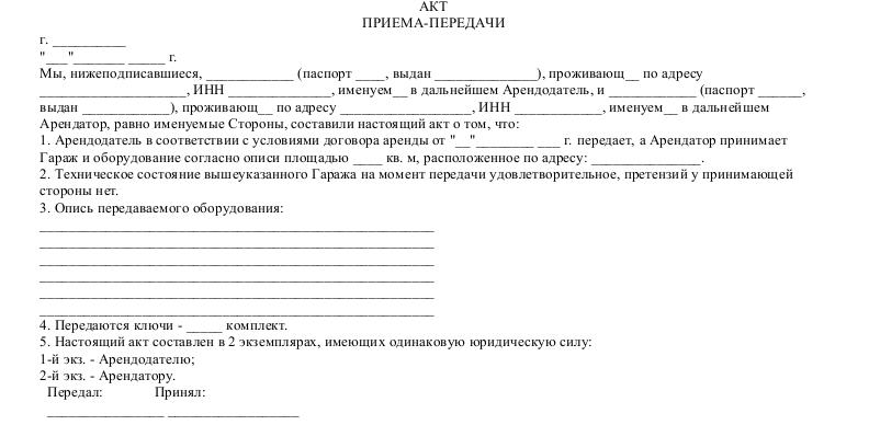 какие документы можно передавать в акт приема