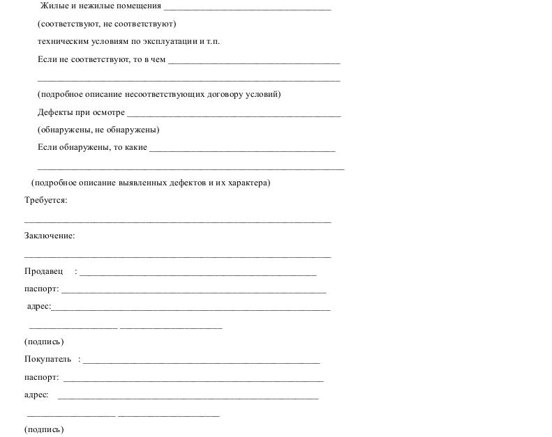 Акт приема передачи квартиры_002