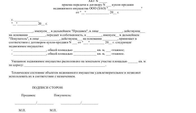 Договор Купли Продажи Рб