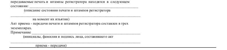 Акт приема-передачи печати_002