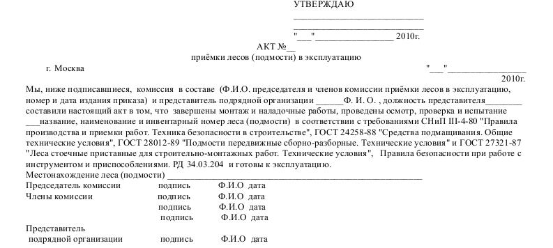 Акт Эффективности Работы Вентиляции бланк