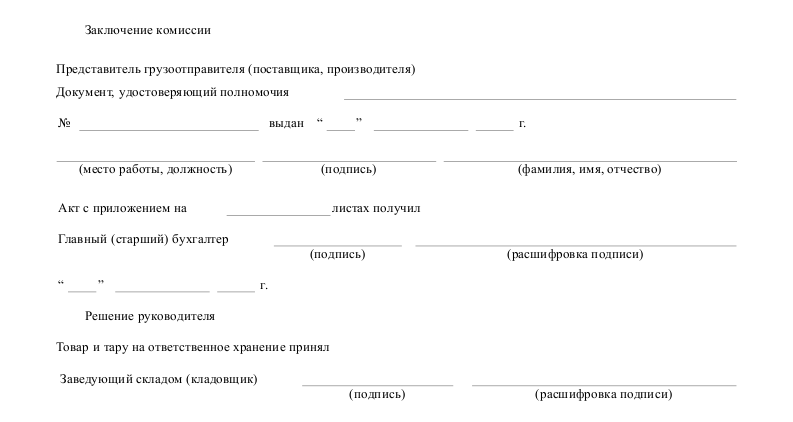 Акт приемки_003