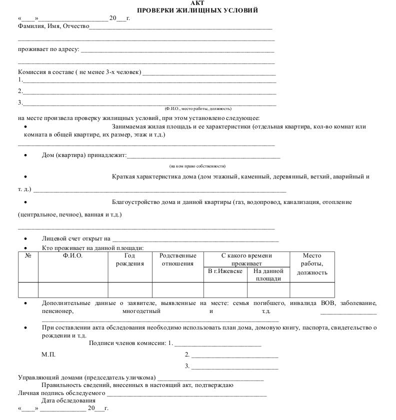 СО 34041812003 Правила организации технического