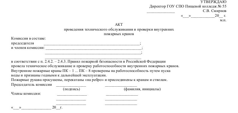 замены труб акт испытания пожарных рукавов казахстан обои для