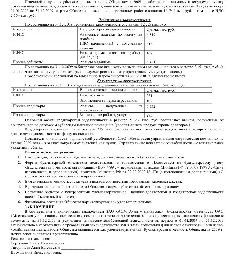 Акт проверки бухгалтерии образец декларация 3 ндфл строка 120