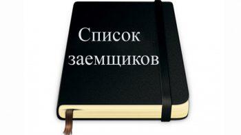 Черный список банковских должников