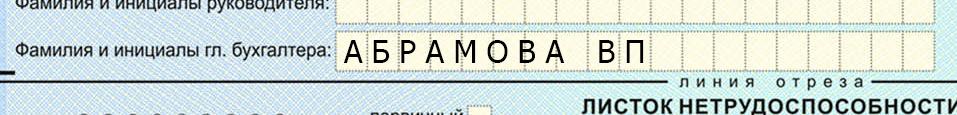 фамилия и инициалы бухгалтера