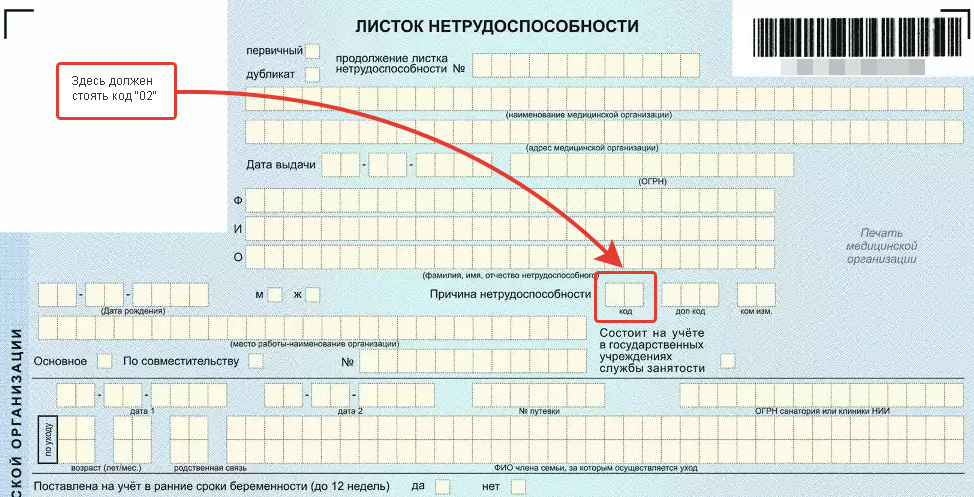 код больничного листка