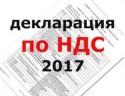 Как заполнять декларацию НДС в 2017 году