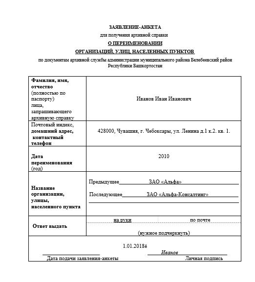 Анкета для получения информационного письма о переименовании организации
