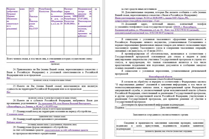 Анкета добровольного переселения в РФ соотечественников, проживающих за рубежом