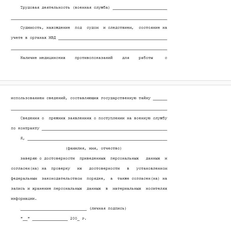 Анкета кандидата, поступающего на военную службу по контракту