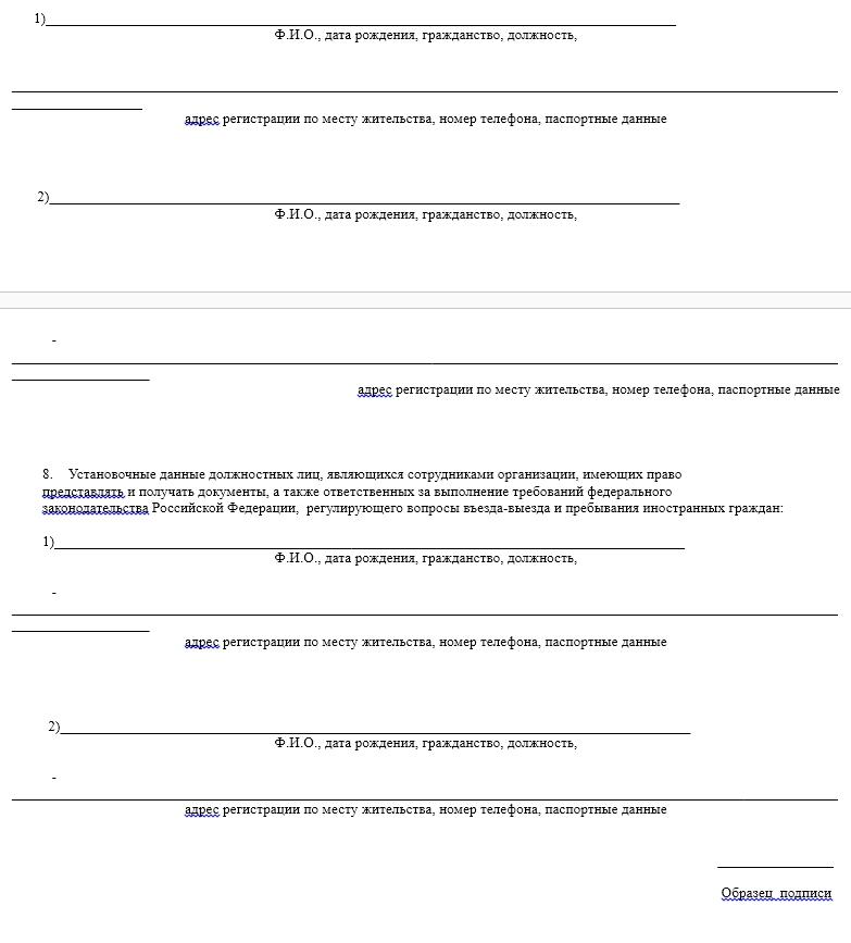 анкета организации – работодателя (для оформления разрешения на работу иностранному гражданину или лицу без гражданства)