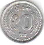 Непальский пайс 10а