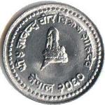Непальский пайс 50р
