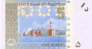 Пакистанская рупия 5р