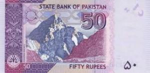 Пакистанская рупия 50р