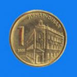 Сербский динар 1а