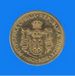 Сербский динар 1р