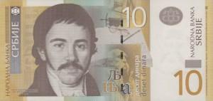 Сербский динар 10а