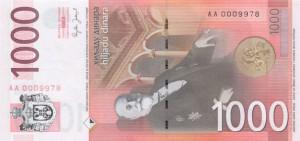 Сербский динар 1000р