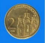Сербский динар 2а