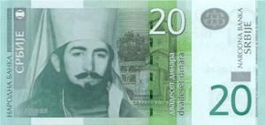 Сербский динар 20а
