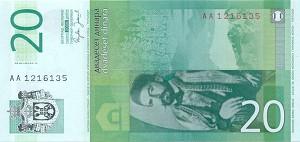 Сербский динар 20р