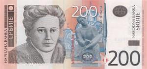 Сербский динар 200а