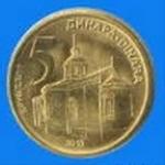 Сербский динар 5а