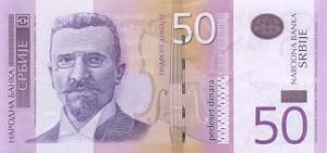 Сербский динар 50а