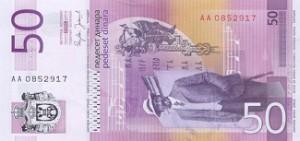 Сербский динар 50р