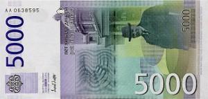 Сербский динар 5000р