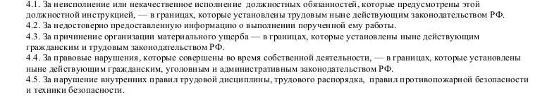 Должностная инструкция арматурщика _002