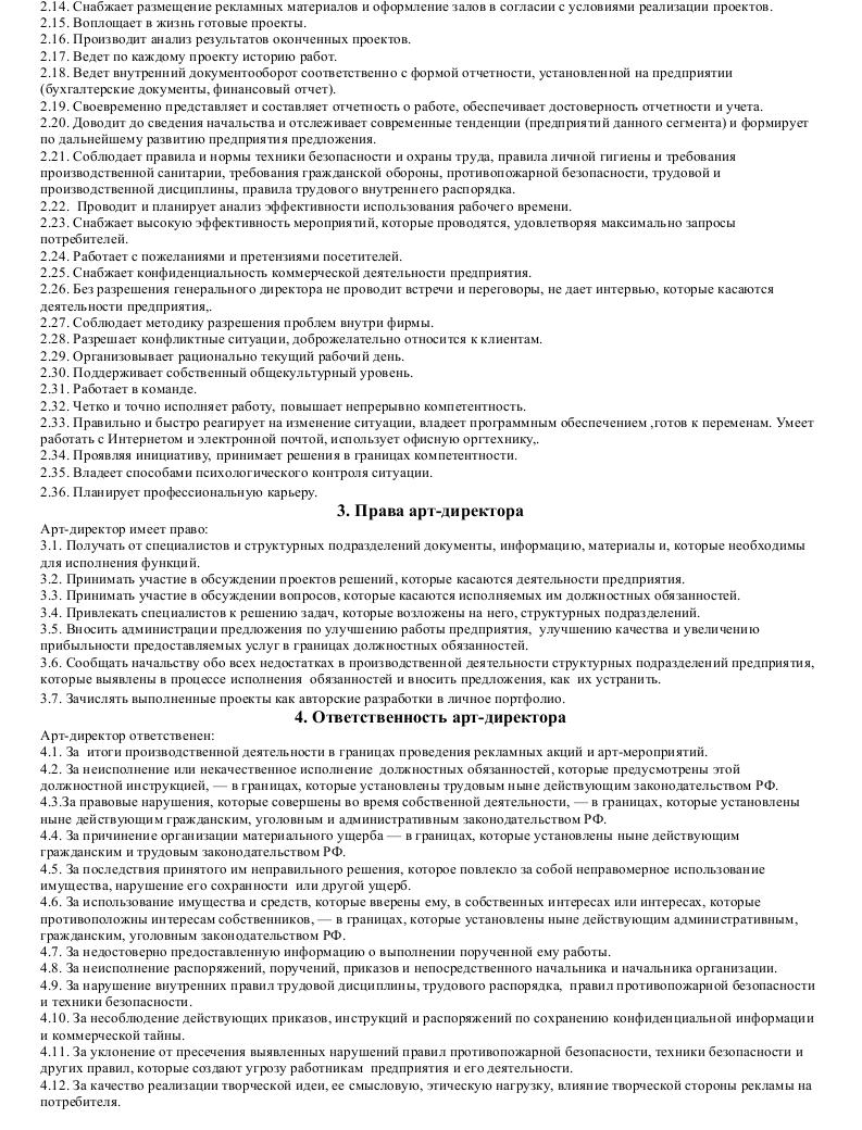 Должностная инструкция арт-директора_002