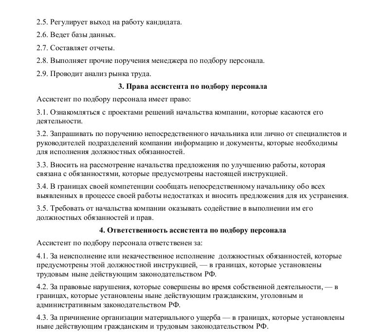 Должностная инструкция ассистента по подбору персонала _002