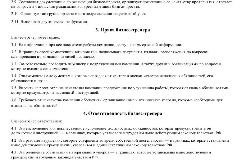 Должностная инструкция  бизнес-тренера в формате .doс_002