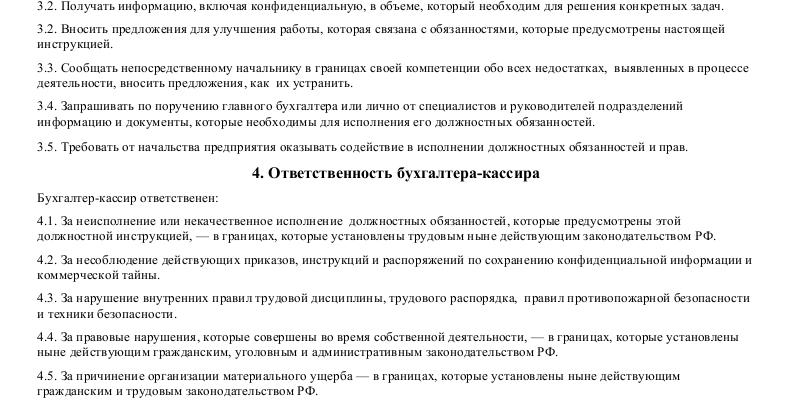 Должностная инструкция бухгалтера-кассира_002