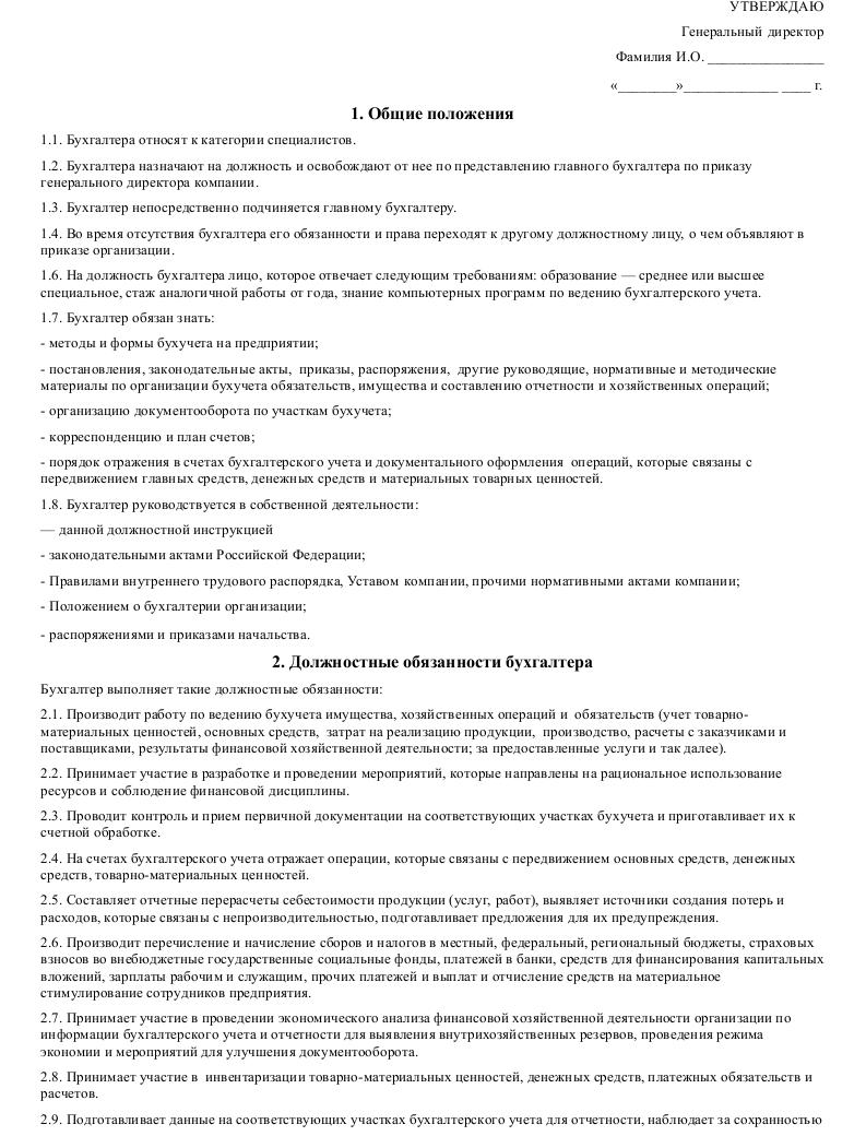 Должностная инструкция бухгалтера _001