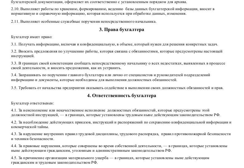 Должностная инструкция бухгалтера _002