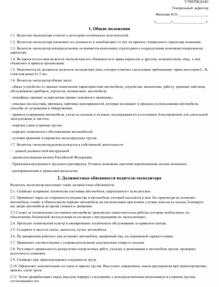 должностные обязанности персонального водителя руководителя образец
