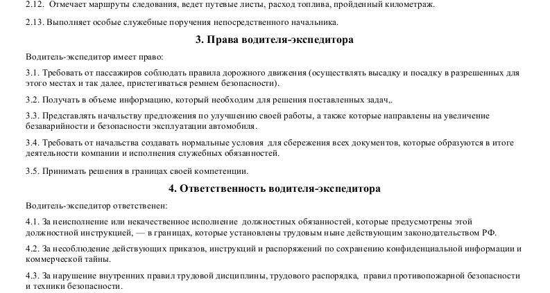 Должностная инструкция водителя-экспедитора_002