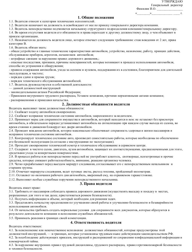 фото должностных инструкций